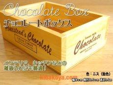 画像2: 【チョコレートボックス】インテリア、キッチンなどの雑貨入れに最適!アンティーク調 チョコレートボックス (2)