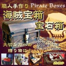 画像5: 【海賊宝箱】シンプル海賊箱(中)ブラック塗装 ロゴ、三方飾り金具なし (5)