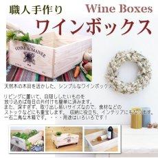 画像1: 【ワインボックス】シンプルワイン木箱(ボックス) インテリアに収納にお洒落木箱 オリジナルロゴ入り (1)