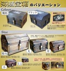 画像2: 【海賊宝箱】デラックス海賊箱(特大)プレミアム・ブラック 金鋲、三方飾り金具仕上げ (2)