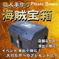画像1: 【海賊宝箱】デラックス海賊箱(大)ブラック塗装 三方飾り金具仕上げ (1)
