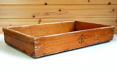 画像3: (アンティーク品:中古)数量限定 中古の仕出箱Cタイプ(20年使用) 収納にガーデニングに!(料亭/割烹/会席用)