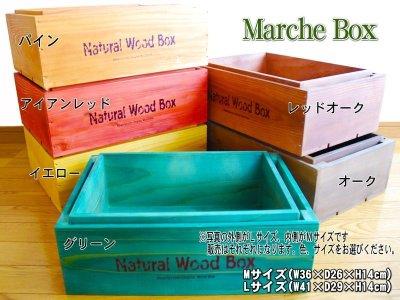 画像1: 【深型】マルシェボックス インテリア木箱 店舗用什器 ディスプレイ用陳列箱 ベジタブルボックス トレー
