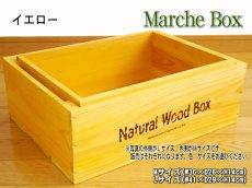 画像8: 【深型】マルシェボックス インテリア木箱 店舗用什器 ディスプレイ用陳列箱 ベジタブルボックス トレー (8)