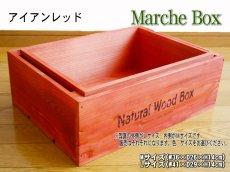 画像6: 【深型】マルシェボックス インテリア木箱 店舗用什器 ディスプレイ用陳列箱 ベジタブルボックス トレー (6)