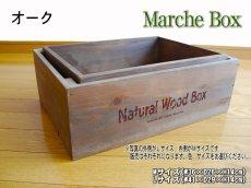 画像7: 【深型】マルシェボックス インテリア木箱 店舗用什器 ディスプレイ用陳列箱 ベジタブルボックス トレー (7)