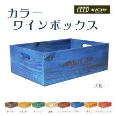 画像6: 【ワインボックス】ナチュラルカラーワインボックス木箱 リビング、キッチン収納に♪  (6)