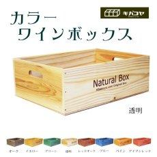 画像7: 【ワインボックス】ナチュラルカラーワインボックス木箱 リビング、キッチン収納に♪  (7)