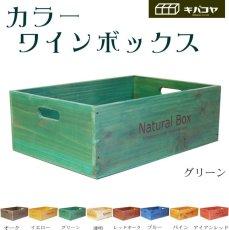 画像8: 【ワインボックス】ナチュラルカラーワインボックス木箱 リビング、キッチン収納に♪  (8)