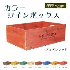 画像9: 【ワインボックス】ナチュラルカラーワインボックス木箱 リビング、キッチン収納に♪  (9)