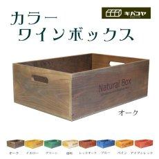 画像10: 【ワインボックス】ナチュラルカラーワインボックス木箱 リビング、キッチン収納に♪  (10)