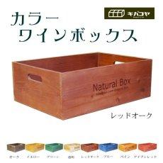 画像12: 【ワインボックス】ナチュラルカラーワインボックス木箱 リビング、キッチン収納に♪  (12)