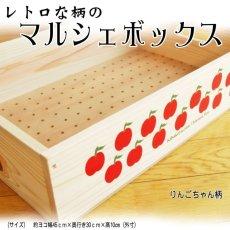 画像2: 【マルシェボックス:浅型穴あきボード】レトロな柄の木箱トレー 穴あきボード底(リンゴ、花柄、無地) 市場などの店舗陳列用、ディスプレイ用 (2)