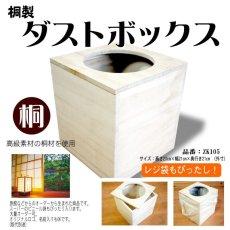 画像1: 【桐製 ごみ箱(ダストボックス)】高級素材の桐からつくった素敵なダストボックス (1)