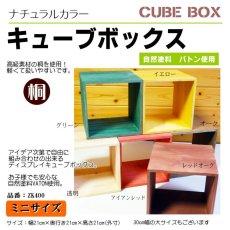 画像1: 【カラーキューブボックス:ミニサイズ21cm】 店舗・リビングディスプレイ用木枠 (1)