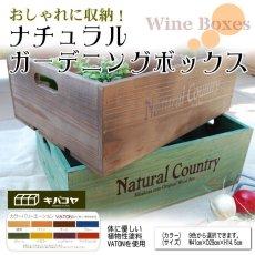 画像1: 【ガーデニングボックス】インテリアにも最適!ナチュラルガーデニングボックス (1)