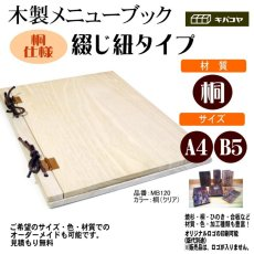 画像1: 【木製メニューブック】 綴じ紐タイプ(A4,B5縦型):桐仕様 色:透明(クリア仕上げ) (1)