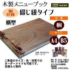 画像1: 【木製メニューブック】 綴じ紐タイプ(A4,B5横型):桐仕様(オーク塗装) (1)