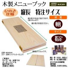 画像1: 【木製メニューブック】縦の長さが指定できる特注サイズ(ひのき仕様) (1)
