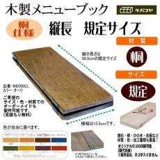 画像1: 【木製メニューブック】ちょう番見開き 縦長規定サイズ:桐 カラー仕様 (1)