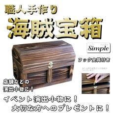 画像1: 【海賊宝箱】シンプル海賊箱(中サイズ フック金具) ロゴ、三方飾り金具なし (1)