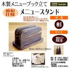 画像1: 【木製メニューブック】焼杉仕様 木製メニューブック立て(スタンド) (1)
