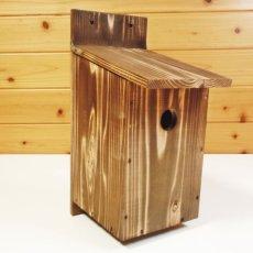 画像2: 【野鳥用巣箱】焼き杉 バードハウスB(上ふたタイプ)(縦型)巣箱(完成品) (2)