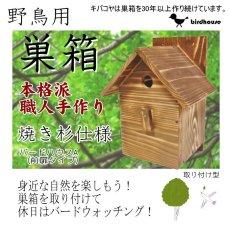 画像1: 【野鳥用巣箱】職人手作り 焼き杉 バードハウスA(前扉タイプ)巣箱(完成品) (1)
