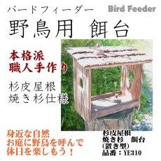 画像1: 【野鳥用餌台(バードフィーダー)】職人手作り 杉皮屋根 焼き杉バードフィーダー(完成品) (1)