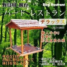 画像1: 【野鳥用餌台(バードフィーダー)】バードレストラン・デラックス(組み立て式) (1)