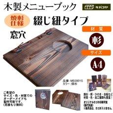 画像1: 【木製メニューブック】 綴じ紐窓穴タイプ(A4縦型):焼杉仕様 (1)