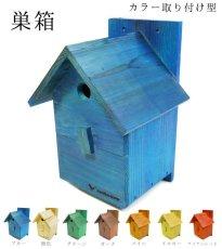 画像4: 【野鳥用巣箱:取り付け型】カラーバードハウスA (前扉タイプ)(完成品) お庭でバードウォッチング! (4)