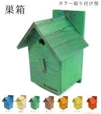 画像2: 【野鳥用巣箱:取り付け型】カラーバードハウスA (前扉タイプ)(完成品) お庭でバードウォッチング! (2)
