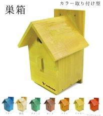画像8: 【野鳥用巣箱:取り付け型】カラーバードハウスA (前扉タイプ)(完成品) お庭でバードウォッチング! (8)