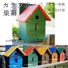 画像1: 【野鳥用巣箱:取り付け型】2色カラフルバードハウスA (前扉タイプ)(完成品) お庭でバードウォッチング! (1)