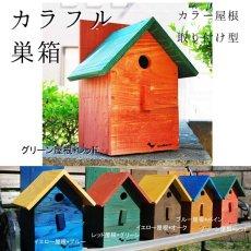画像3: 【野鳥用巣箱:取り付け型】2色カラフルバードハウスA (前扉タイプ)(完成品) お庭でバードウォッチング! (3)