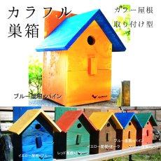 画像4: 【野鳥用巣箱:取り付け型】2色カラフルバードハウスA (前扉タイプ)(完成品) お庭でバードウォッチング! (4)