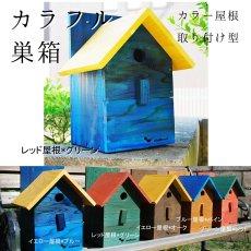 画像5: 【野鳥用巣箱:取り付け型】2色カラフルバードハウスA (前扉タイプ)(完成品) お庭でバードウォッチング! (5)