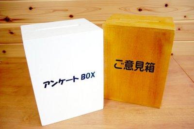 画像3: 【意見箱:大サイズ】鍵付き(提案箱/投票箱/投書箱/アンケートボックス/募金箱/義援金箱)