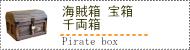 海賊箱 | 宝箱 | 千両箱
