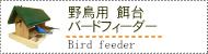 野鳥用餌台(バードフィーダー・バードレストラン)