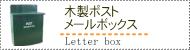 木製ポスト(新聞、回覧板、メール宅配便入れ)