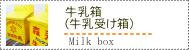 牛乳箱(牛乳受け箱)