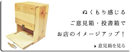 オーダーメイド木箱