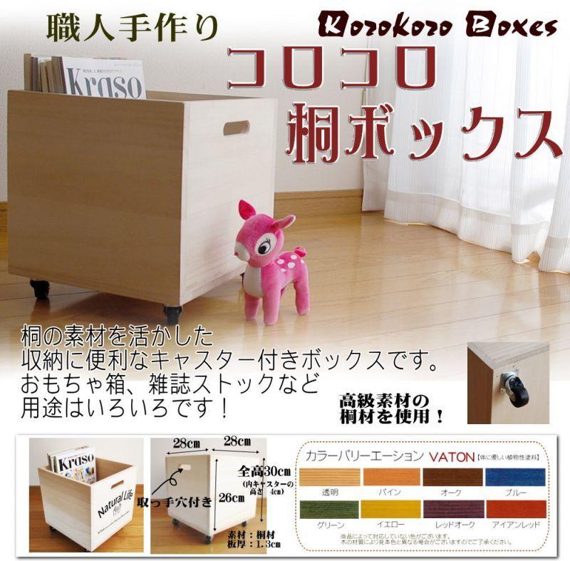 画像1: 【コロコロ桐ボックス】おしゃれなインテリア雑貨 キャスター付き木箱 (1)