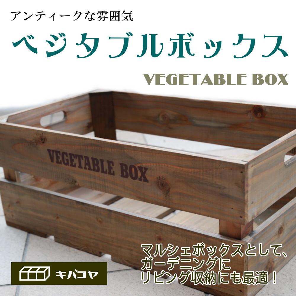 画像1: 【ベジタブルボックス:Lサイズ】アンティーク調 キッチン収納、ガーデニングなどに大人気!【 (1)