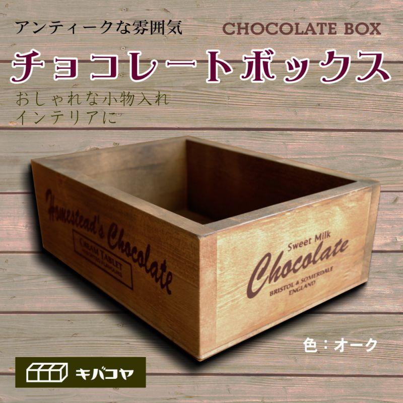 画像1: 【チョコレートボックス】インテリア、キッチンなどの雑貨入れに最適!アンティーク調 チョコレートボックス (1)