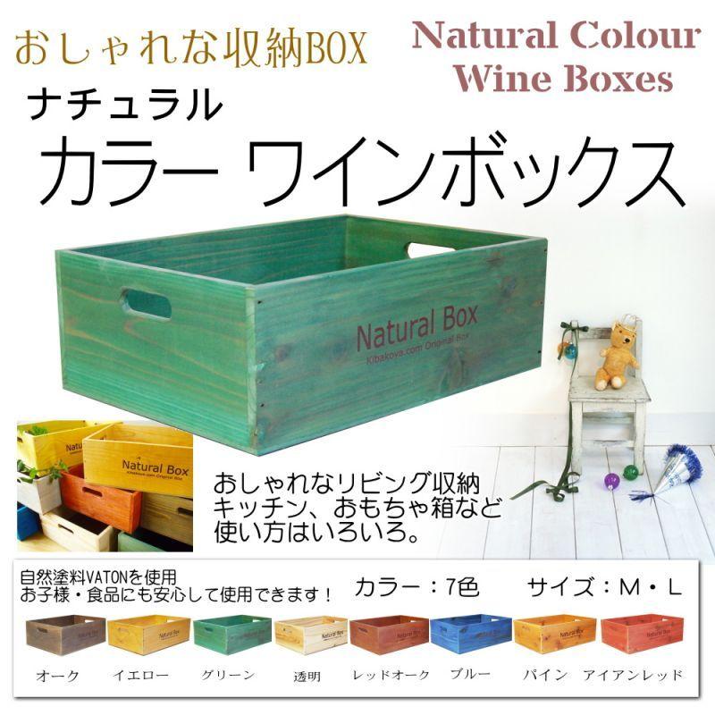 画像1: 【ワインボックス】ナチュラルカラーワインボックス木箱 リビング、キッチン収納に♪  (1)