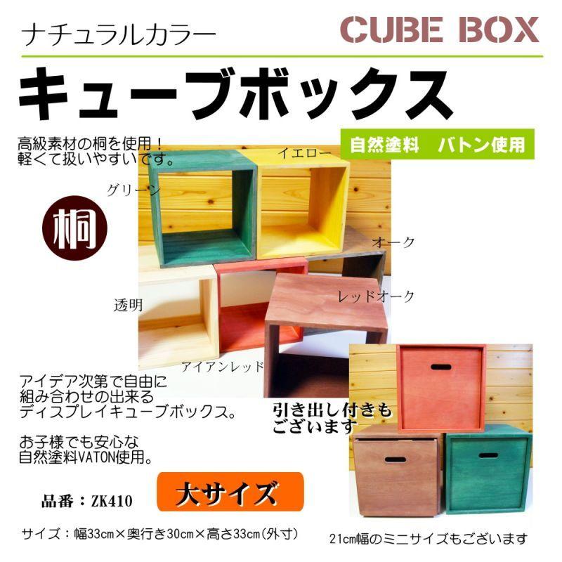 画像1: 【バラ売り可】【カラーキューブボックス:大サイズ30cm】 店舗・リビングディスプレイ用木枠  (1)