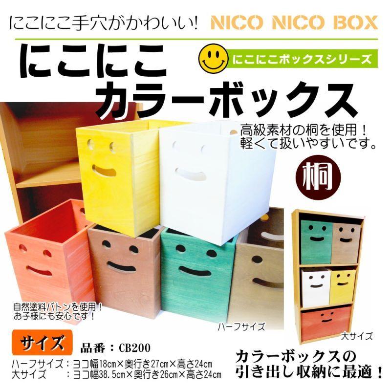 画像1: 【にこにこカラーボックス】桐製収納箱 おしゃれな木の雑貨 (1)